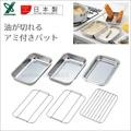asdfkitty可愛家☆日本YOSHIKAWA 3入不鏽鋼備料盤/油炸盤/瀝油盤-附立架-日本製