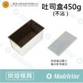 [ 三能烘焙用品] 三能模具-SN2052吐司盒450g  (不沾)