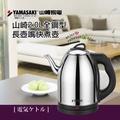 YAMASAKI山崎家電 2.0L全鋼型長壺嘴快煮壺SK-2828S