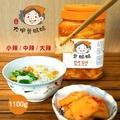 大甲曾媽媽-結頭菜泡菜(小辣/中辣/大辣)