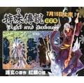 【絕版】特殊傳說 設定集(全新)l ll 售