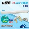 E極亮照明 【T5 四尺LED串接支架燈 20W】T5型 LED層板燈具 4尺  LED支架燈 有 白光 黃光