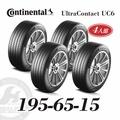 德國馬牌 UC6 195/65/15 四入組 操控性能輪胎