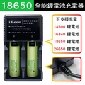 【YADI】USB智慧全能鋰電池充電器(雙頭)