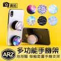 POPSOCKETS 泡泡騷 可伸縮氣囊手機支架 夢幻 指環支架 正版公司貨 多功能手機架 耳機捲線器 抖音神器 ARZ