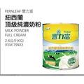 *costco代購*  豐力富 高優質奶粉 紐西蘭 頂級純濃奶粉 超商限1罐