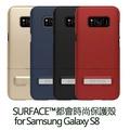 SEIDIO SURFACE™都會時尚保護殼 for Samsung Galaxy S8