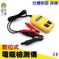 頭手工具//【電瓶檢測大師】汽車機車電池電瓶測試器 檢測器測試儀