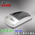 本iNeno專業製造大廠FujiFilm NP-40專業鋰電池充電器