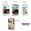 星巴克咖啡豆_早餐綜合/派克市場/黃金綜合/春季咖啡豆1.13KG/包_好市多代購