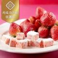 巧克力雲莊 草莓生巧克力(經典生巧克力)