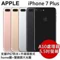 Apple iPhone 7 Plus (128G) 曜石黑