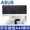 ASUS A42 橫排 全新 繁體中文 鍵盤 A42JC A43 A43S K42 K42J N43 N43S X43 N82 X42J B43J U20 U30 UX20 UL20 UL30 AUL30A U35 U35J U45 U45J UL80 1201