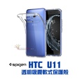 SGP Spigen HTC U11 Liquid Crystal 超薄 吸震 軟式 保護殼(全透)