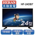 【HERAN禾聯】24型 低藍光LED液晶顯示器 HF-24DB7 無視訊盒(不含安裝)