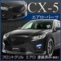 航空 CX 5 前格柵 (顏色) inventer