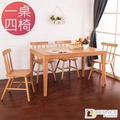 Bernice-羅德簡約實木餐桌椅組(一桌四椅)