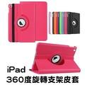 旋轉 支架皮套 iPad Min 1/2/3/4 iPad 2/3/4 休眠喚醒 保護套 皮套 保護殼 可直立橫立 防摔