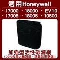 適用HONEYWELL 17000 18000 17005 18005 EV10 10500 加強型活性碳濾網 單片