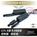 CCFL 光圈 驅動器 天使眼 光圈驅動器 汽車光圈 穩壓器 冷陰極管 一對二