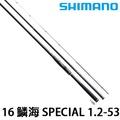漁拓釣具 SHIMANO 16 鱗海 SPECIAL 1.2-53 (磯釣竿)