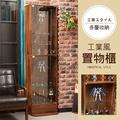 免運 建-工業風集成木紋玻璃展示櫃180CM收納櫃 收藏櫃 玻璃櫃 書櫃 模型櫃 公仔櫃 BO018MP