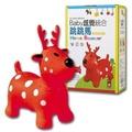 紅色小鹿-Baby感覺統合跳跳馬(附打氣筒)