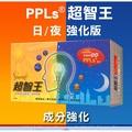 超智王 #PPLS#台灣綠蜂膠#現貨#免運#多件優惠