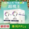 假貨槍斃💝[正品現貨]超視王PPLS台灣綠蜂膠盒/60入(當日出)