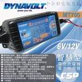 MT-700 標準版 脈衝式 充電機  機車 汽車 電瓶 電池充電器 6V 12V 雙電壓 檢測機能 鋰鐵電池