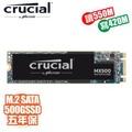 美光 Crucial MX500 500G/M.2 SATA 2280/讀:550M/寫:420M/64層3D TLC/五年保固*捷元代理商公司貨*