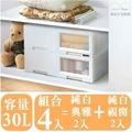 【愛家收納生活館】Love Home 組合型-純白視窗+純白典雅風格抽屜整理箱  (30L) (2入+2入)