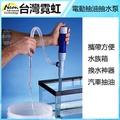 電動抽油抽水泵