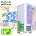 弘瀚--空氣清淨機 負離子 臭氧 殺菌 除臭 台灣製 威奈氧吧