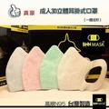 [真豪口罩]正品現貨公司貨2盒100片BNN口罩無痛感台灣製造N95立體口罩PM2.5(一體成型)100片搖滾黑