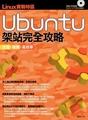 Linux實戰特區:Ubuntu架站完全攻略 電子書