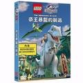 帝王暴龍的脫逃 LEGO Jurassic World: The Indominus Escape