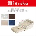 ✿蟲寶寶✿【日本farska】寶寶安全防護 可變化為餐座椅 - (成長型)安心守護多功能床中床