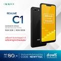 Realme C1 2019 32GB สเปคเทพราคาน่ารัก เครื่องใหม่ประกันศูนย์ OPPO 1 ปี