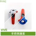HTC VIVE 手把控制器專用保護 三色 SIMPLE WEAR