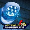 【H00618】感應燈TV360度自動感應燈旋轉LED燈 B60504