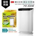 3M 雙效空氣清淨機 現貨 開發票 超廣角出風口 烘衣迅速 抗過敏 FD-A90W 空氣清淨機+除濕機 + 一組濾網