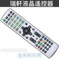(現貨)VIZIO 瑞軒液晶電視遙控器 專用不需設定 AmTran 液晶電視遙控器 CTV-100型 V50e