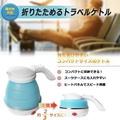 『日本代購』超熱賣 MIYOSHI 可折疊式 旅行電熱水壺 500ml 露營 快煮壺 全球通用 國際電壓