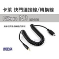 數配樂 卡萊 Nikon N3 快門轉換線 快門連接線 MC-DC2 無線引閃器 無線觸發器 無線快門