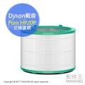 【配件王】現貨 日本代購 Dyson戴森 Pure HP/DP 空氣清淨 電風扇 交換濾網 適用HP03 HP02 DP03