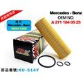 【CKM】賓士 BENZ W204 C200 CGI M271 原廠 正廠 型 機油芯 機油濾清器 機油蕊 空氣 冷氣