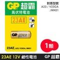 【3C+百貨】GP 電池 12V 23A 電捲門 汽車 遙控器 一盒十入 單粒包裝 易保存 不漏電