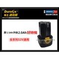 【台北益昌】車王 德克斯 Durofix B1242LA 2.0AH鋰電池 RI1265及全系列12V通用