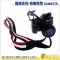 Cam-in CAM8275 公司貨 國旗系列 相機背帶 通用型 可調節 肩帶 G3 GF2 NEX-5N NEX-C3